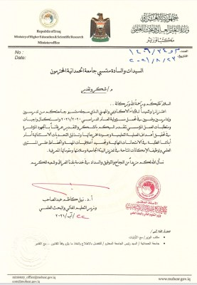معالي وزير التعليم العالي والبحث العلمي يمنح منتسبي جامعة الحمدانية كتاب شكر وتقدير