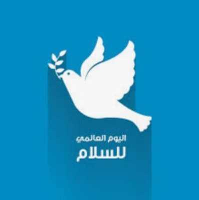 تهنئة بمناسبة يوم السلام العالمي