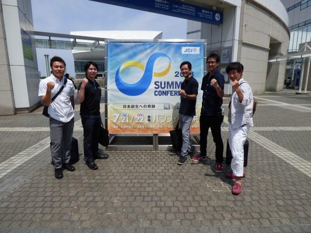 サマーコンファレンス 日本創生への奇跡