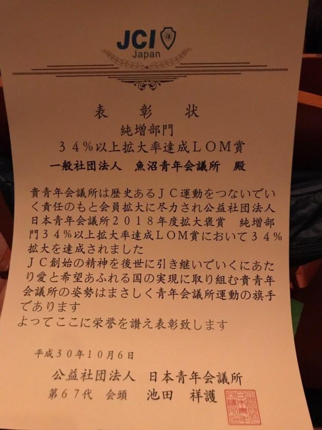 日本青年会議所全国大会in宮崎大会