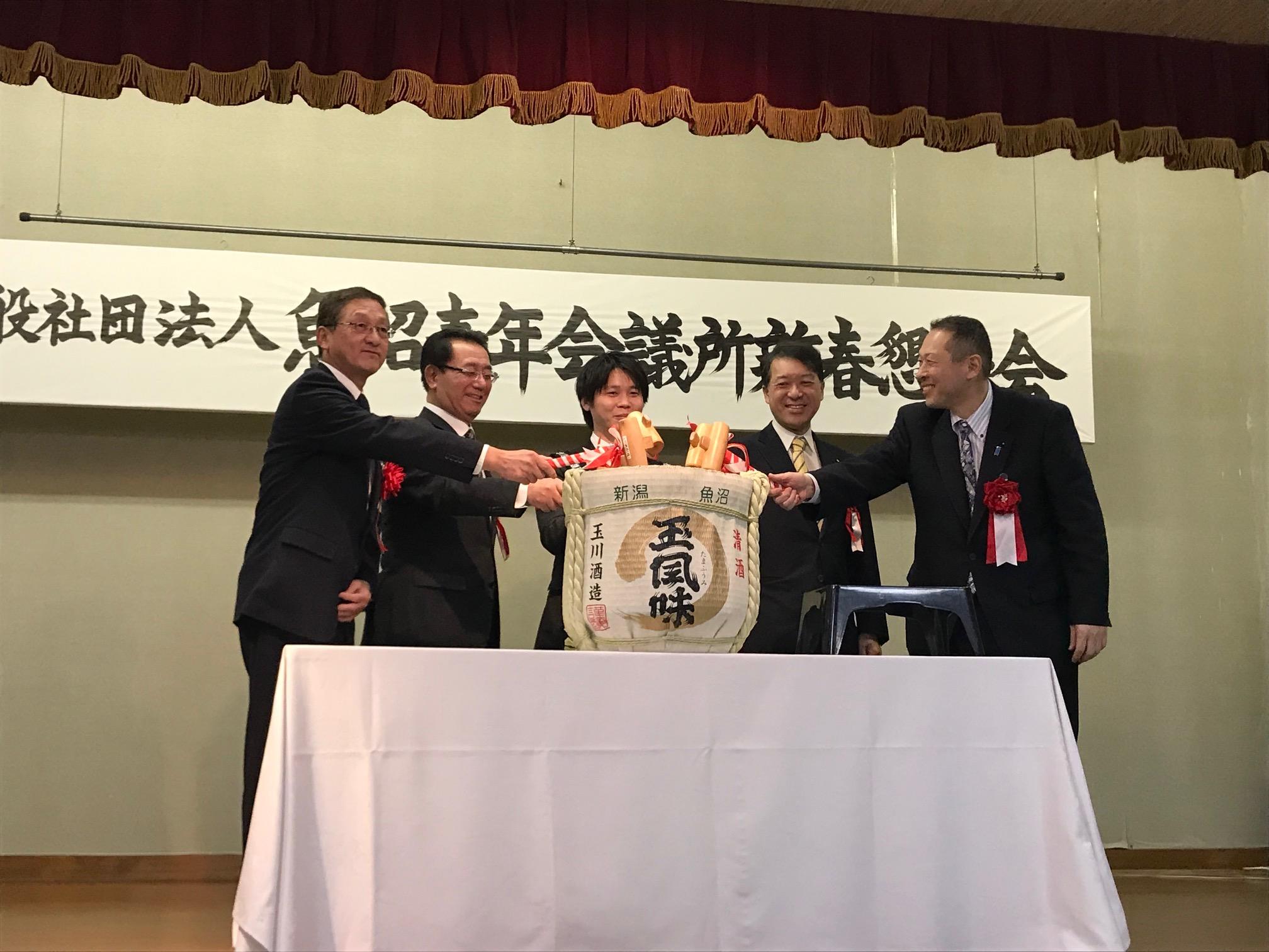 (一社)魚沼青年会議所 2019年度新春懇談会