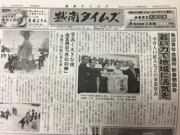 地元新聞紙に新春懇談会が掲載されました!