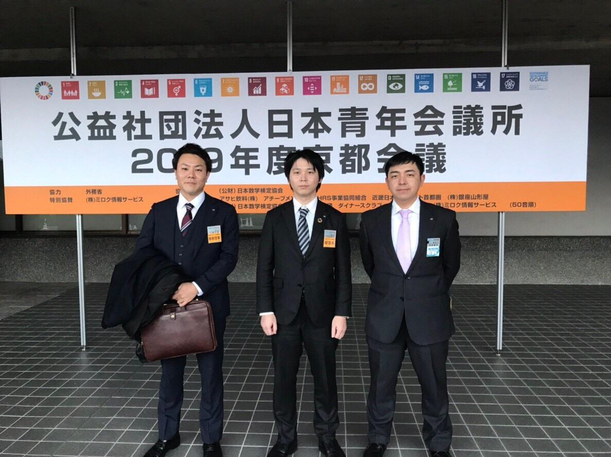 2019年京都会議に出席しました!