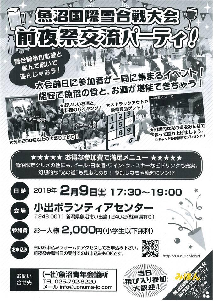 魚沼国際雪合戦前夜祭がいよいよ週末に開催されます!