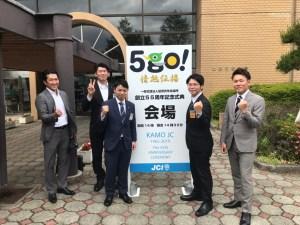 一般社団法人加茂青年会議所創立55周年記念式典