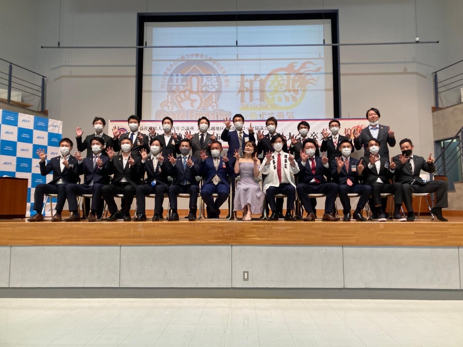 第51回新潟ブロック大会in柏崎