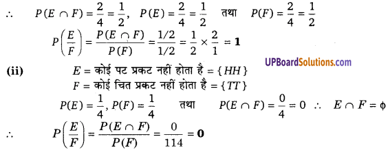 Probability Formulas Class 12 In Hindi UP Board Solutions Maths Chapter 13