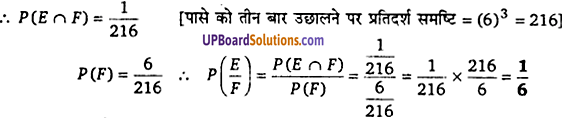 अनुमान प्रयोग कक्षा 12 UP Board Solutions Maths Chapter 13 Probability