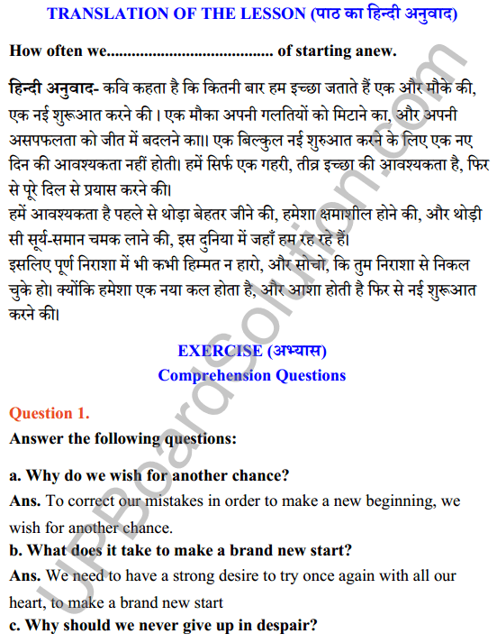 UP Board Class 8 English Solutions Rainbow Chapter 1 Another Chance 1