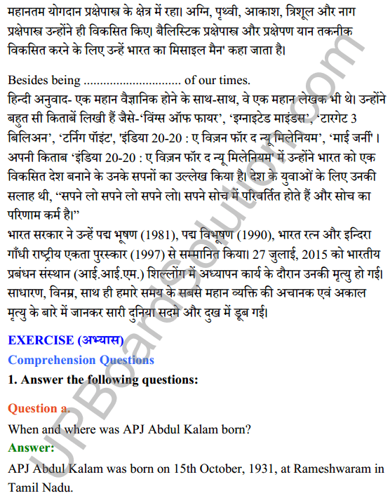UP Board Class 8 English Solutions Rainbow Chapter 8 The Missile Man of India 2