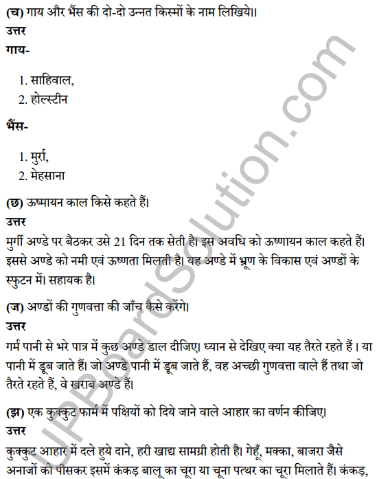 UP Board Class 8 Science Solutions Chapter 10 फसल उत्पादन 4