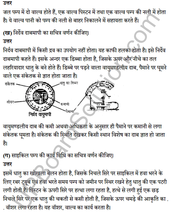 UP Board Class 8 Science Solutions Chapter 11बल तथा दाब 4