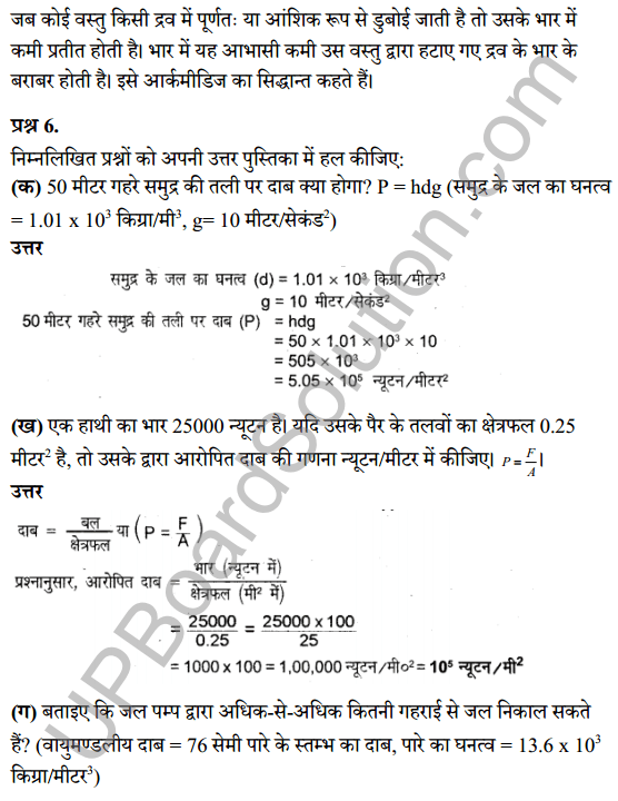 UP Board Class 8 Science Solutions Chapter 11बल तथा दाब 6