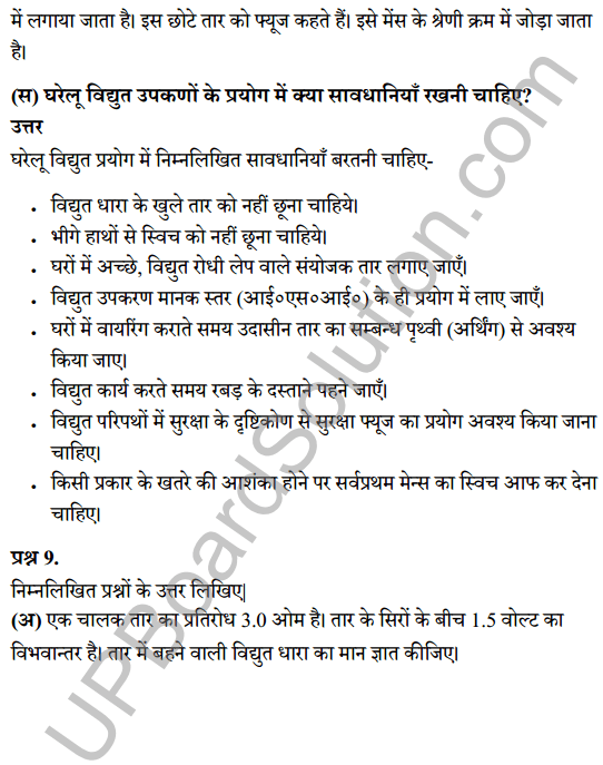 UP Board Class 8 Science Solutions Chapter 13 विद्युत धारा 6