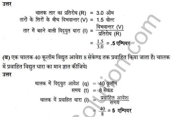 UP Board Class 8 Science Solutions Chapter 13 विद्युत धारा 7