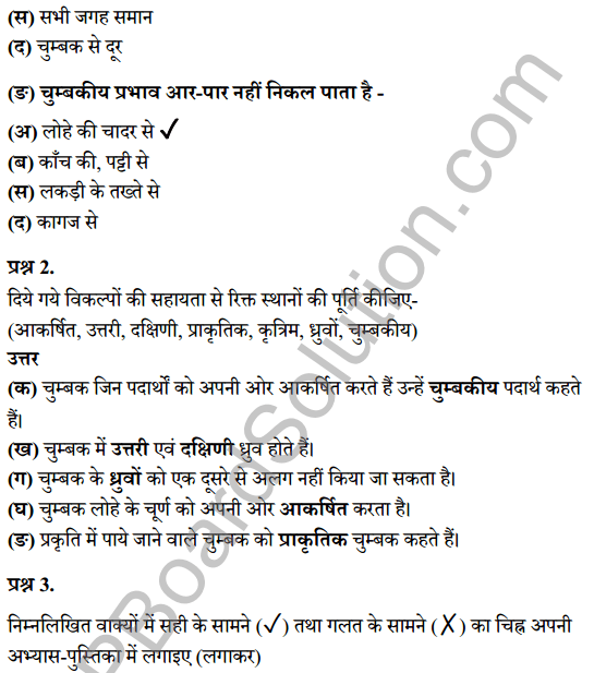 UP Board Class 8 Science Solutions Chapter 14चुम्बकत्व 2