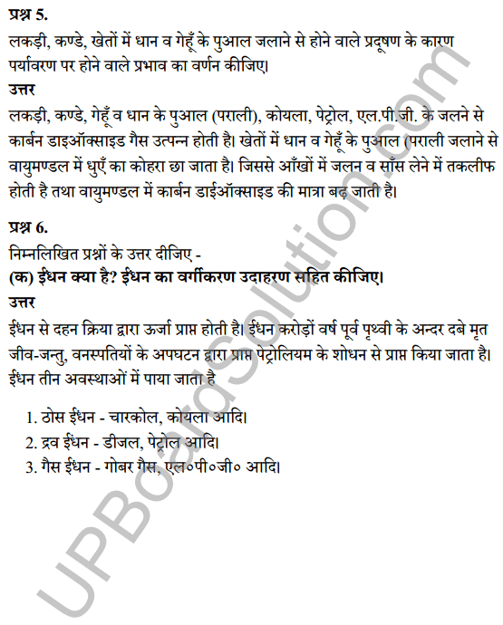 UP Board Class 8 Science Solutions Chapter 15कार्बन एवं उसके यौगिक 7