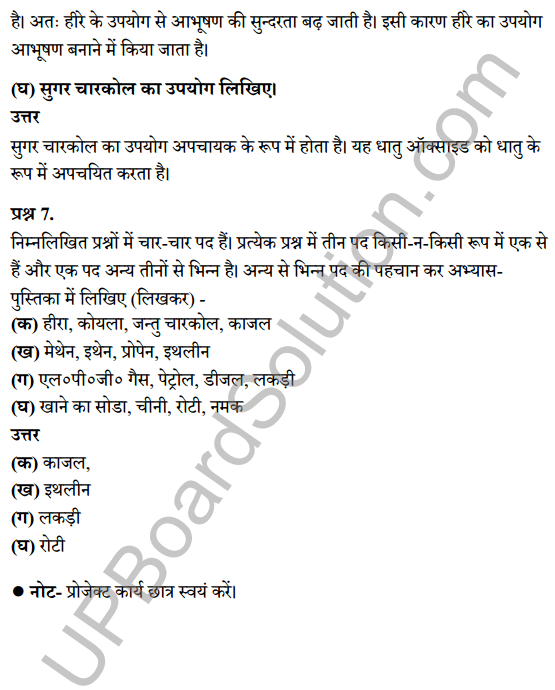 UP Board Class 8 Science Solutions Chapter 15कार्बन एवं उसके यौगिक 9