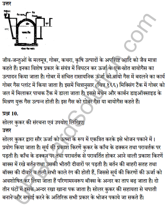 UP Board Class 8 Science Solutions Chapter 16ऊर्जा के वैकल्पिक स्रोत 7