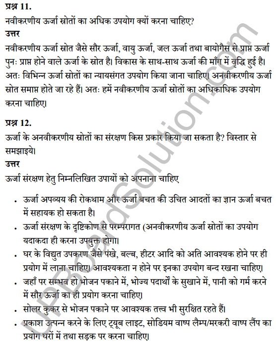 UP Board Class 8 Science Solutions Chapter 16ऊर्जा के वैकल्पिक स्रोत 8