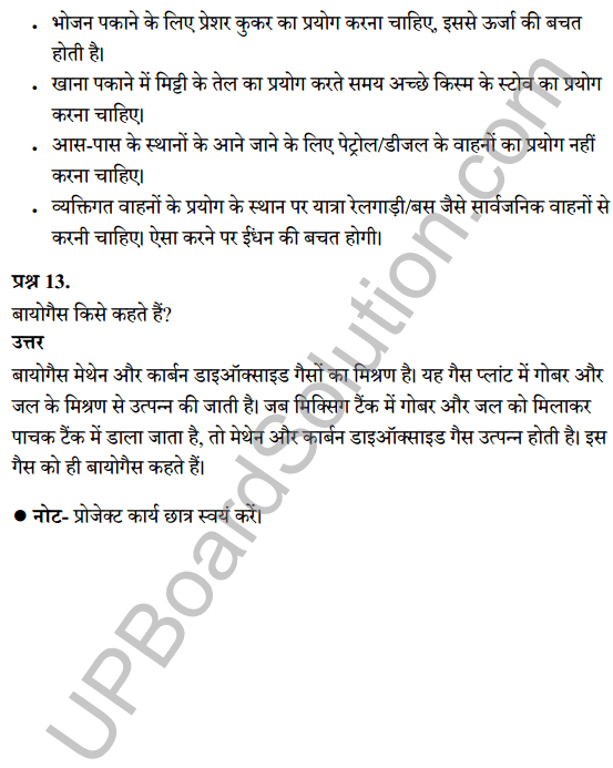 UP Board Class 8 Science Solutions Chapter 16ऊर्जा के वैकल्पिक स्रोत 9