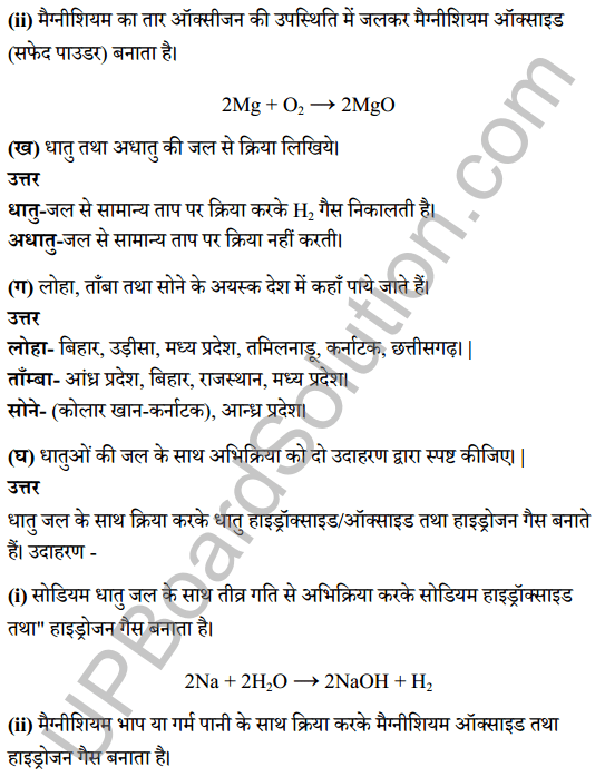 UP Board Class 8 Science Solutions Chapter 4 खनिज एवं धातु 5