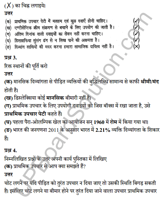 UP Board Class 8 Science Solutions Chapter 9 दिव्यांगता 2