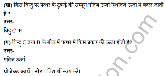 UP Board Class 7 Science Solutions Chapter 15ऊर्जा 5