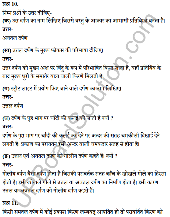 UP Board Class 7 Science Solutions Chapter 16प्रकाश 6