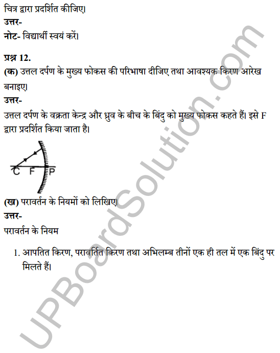 UP Board Class 7 Science Solutions Chapter 16प्रकाश 7