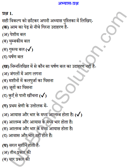 UP Board Class 7 Science Solutions Chapter 17बल एवं यंत्र 1