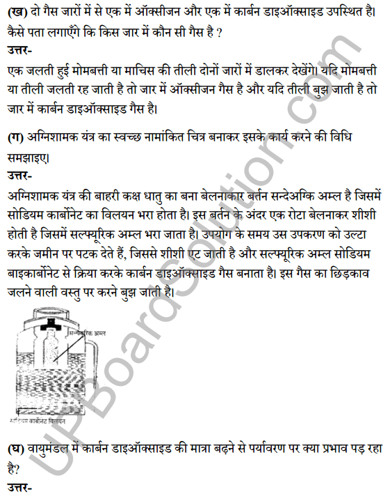 UP Board Class 7 Science Solutions Chapter 20वायु 3