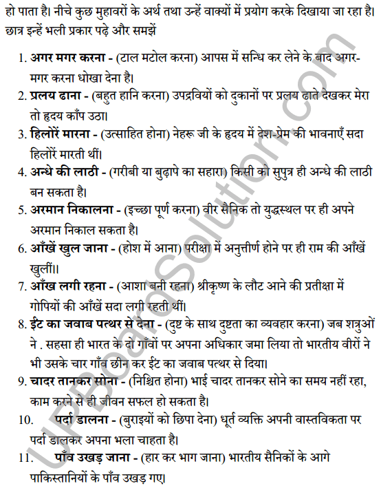 UP Board Class 8 Hindi Solutions व्याकरण 13