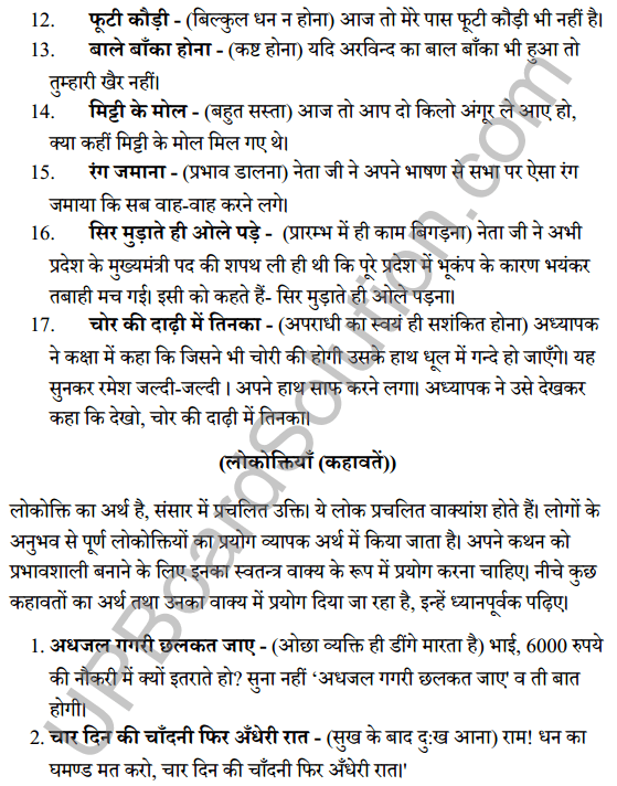 UP Board Class 8 Hindi Solutions व्याकरण 14