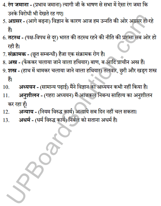 UP Board Class 8 Hindi Solutions व्याकरण 16