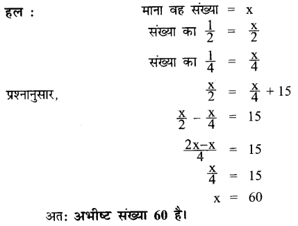 UP Board Solution 7th Class Math