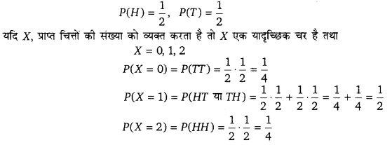UP Board Solutions for Class 12 Maths Chapter 13 Probability image 57
