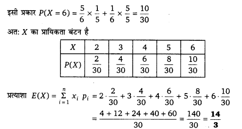 UP Board Solutions for Class 12 Maths Chapter 13 Probability image 72