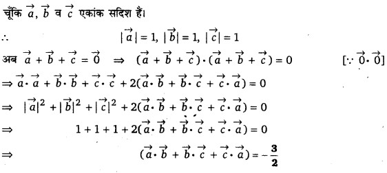 UP Board Solutions for Class 12 Maths Chapter 10 Vector Algebra image 59