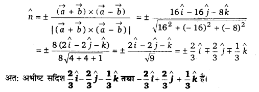UP Board Solutions for Class 12 Maths Chapter 10 Vector Algebra image 71