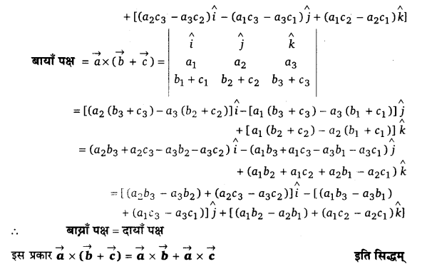 UP Board Solutions for Class 12 Maths Chapter 10 Vector Algebra image 82