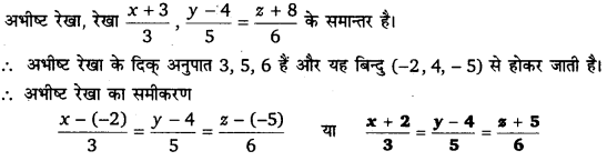 UP Board Solutions for Class 12 Maths Chapter 11 Three Dimensional Geometry image 11