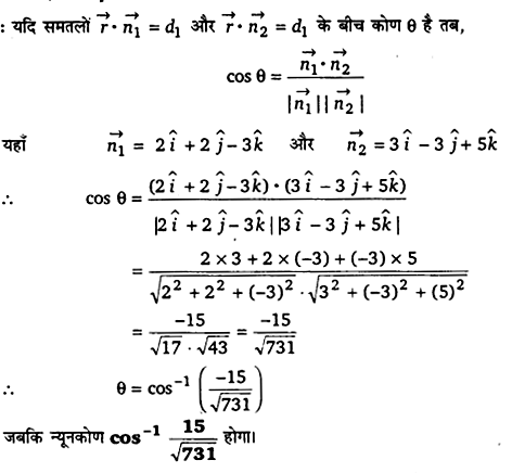 UP Board Solutions for Class 12 Maths Chapter 11 Three Dimensional Geometry image 54