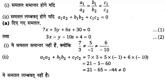 UP Board Solutions for Class 12 Maths Chapter 11 Three Dimensional Geometry image 55