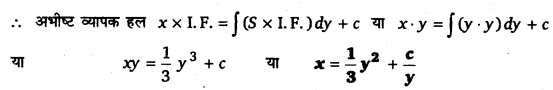 UP Board Solutions for Class 12 Maths Chapter 9 Differential Equations image 124