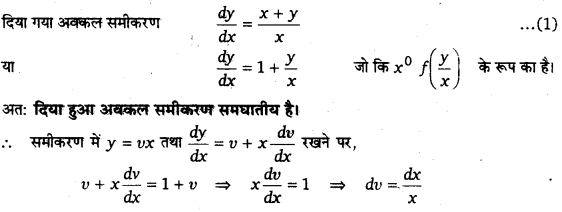 UP Board Solutions for Class 12 Maths Chapter 9 Differential Equations image 76