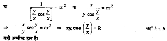 UP Board Solutions for Class 12 Maths Chapter 9 Differential Equations image 87