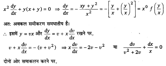UP Board Solutions for Class 12 Maths Chapter 9 Differential Equations image 96