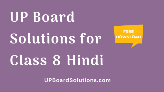 UP Board Solutions for Class 8 Hindi हिन्दी