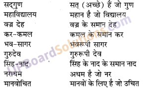 UP Board Solutions for Class 10 Hindi समास img-3